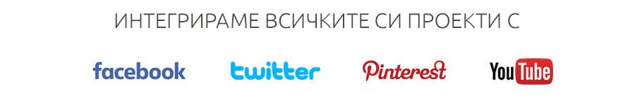 Интегрираме всичките си проекти с facebook, twitter, pinterest и youtube