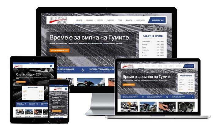 Mobile-Friendly Уеб Сайт